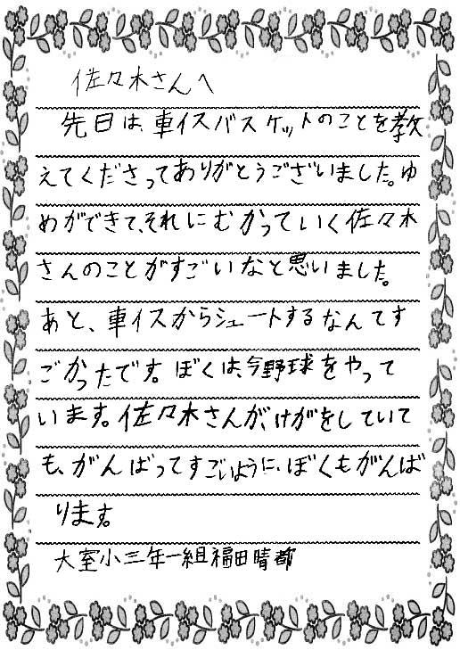 福田さんからのお手紙