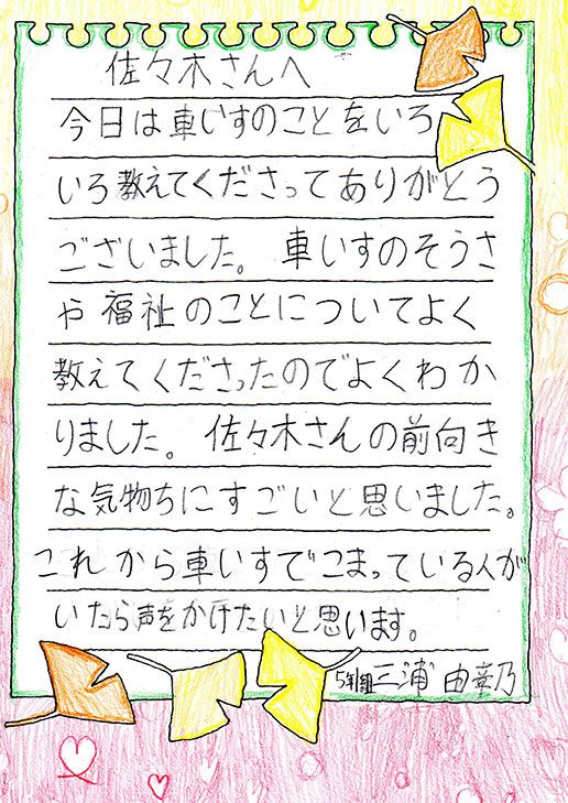 三浦さんからのお手紙