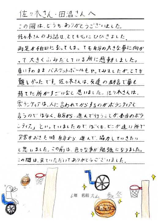 大山さんからのお手紙