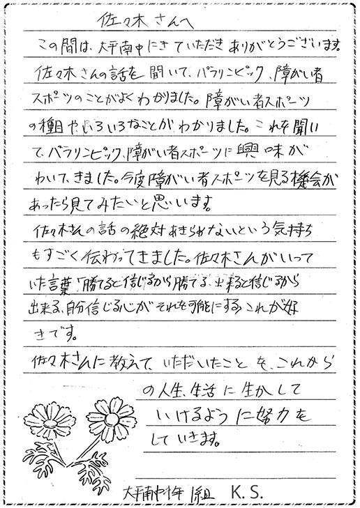 Sさんからのお手紙