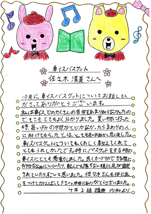 篠原さんからのお手紙